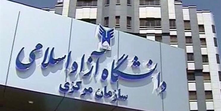 واحد بین الملل فرشتگان دانشگاه آزاد اسلامی26 بهمن افتتاح می شود