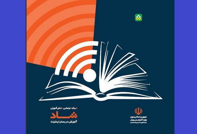 وزارت آموزش و پرورش: والدین دانش آموزان اپلیکیشن شاد را نصب کنند