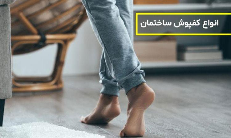 انواع کفپوش ساختمان