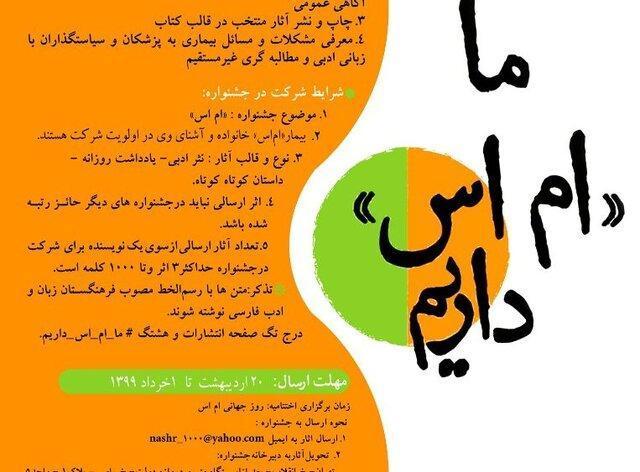 فراخوان جشنواره ادبی ما ام اس داریم منتشر شد