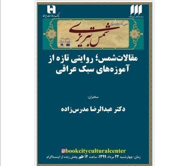 برگزاری نشست مجازی درباره مقالات شمس