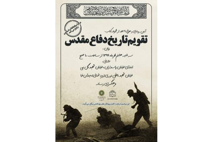 9 جلد از تقویم تاریخ دفاع مقدس رونمایی می شود