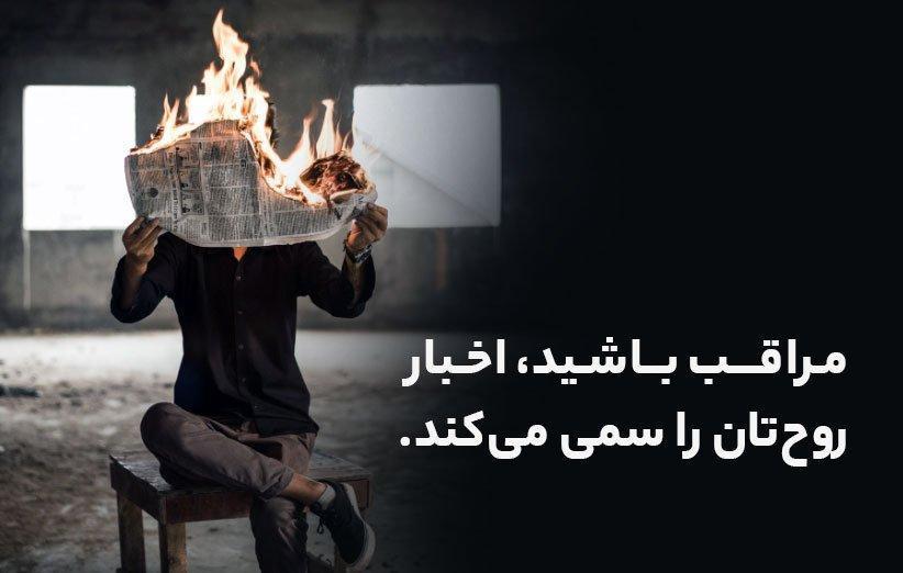 معرفی کتاب پی گیر اخبار نباشید؛ اخبار روحتان را سمی می کند!