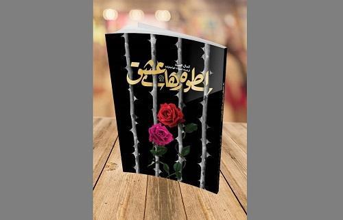 اسطوره های عشق روانه بازار نشر شد ، روایتی از سال های مبارزه با صدام