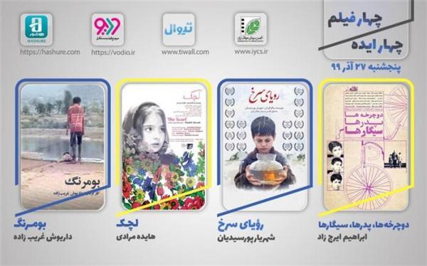 هفته شانزدهم نمایش اینترنتی چهار ایده، چهار فیلم از 27 آذر