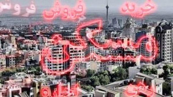آپارتمان های کمتر از میانگین قیمت در تهران