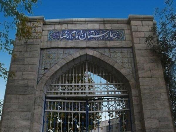 خبرنگاران تعداد بستری شدگان کرونا در بیمارستان امام رضا(ع) مشهد کاهش چشمگیر یافت