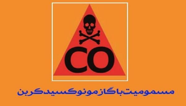 مسمومیت 4 نفر در اثر گازگرفتگی در گلدشت نجف آباد