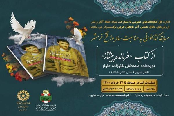 مسابقه کتابخوانی از کتاب فرمانده پیشتاز در آذربایجان غربی