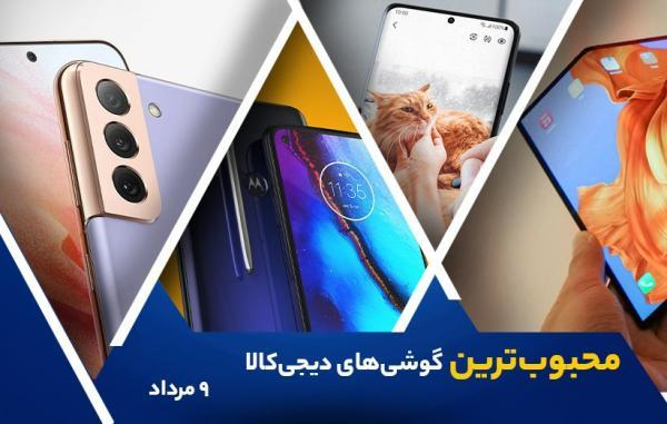 10 گوشی موبایل محبوب در خبرنگاران (9 مرداد)