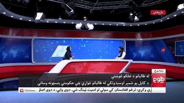 رخداد بی سابقه؛ گفتگوی گوینده زن تلویزیون با سخنگوی طالبان